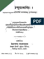 Ashcharya Chudamani