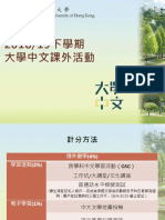 201819下學期大學中文課外活動.pptx