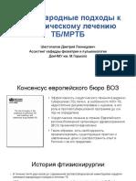 Презентация - Методы Хирургического Лечения ТБ