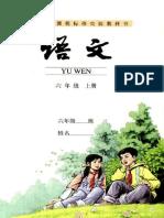 11人教版小学语文六年级上册课本.pdf