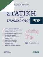 1527.pdf