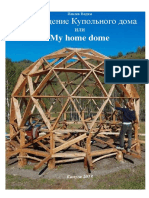 My Home Dome.pdf