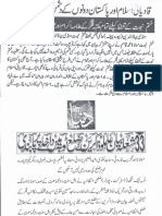 Aqeeda Khatm e Nubuwwat AND ISLAM-Pakistan-KAY-DUSHMAN 11832