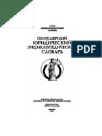 Популярный юридический энциклопедический словарь 2001 798с.pdf