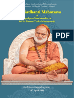 69 Th Vardhanthiinvitation 2019 Web
