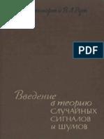 1davenport_v_b_rut_v_l_vvedenie_v_teoriyu_sluchaynykh_signalo.pdf