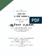 01MookaPanchaSathi-AryaShatakam_text.pdf