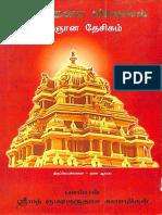 சீவயாதனா வியாசகம் - சிவஞான தேசிகம்