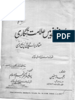 Urdu Afsanay Main Alamat Nigari, Phd Thesis
