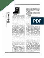 抽象艺术在中国