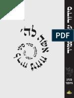 Siddur-Olas-Tamid-Aaron-Wolf-2018.pdf