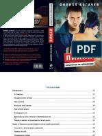 Богачев Ф. РМЭС 2.0 или Пикап.doc