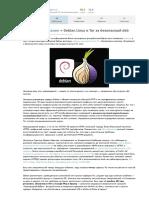 Debian Linux и Tor за безопасный deb.Хабрахабр.[RUS,2016]