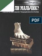 Шильник - А был ли мальчик Скептический анализ традиционной истории.pdf