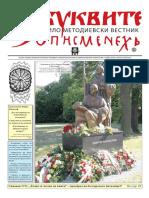 Article_Zabukvite_32_2010_Page-2_BG.pdf