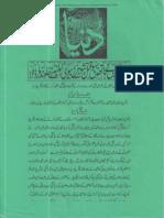 Aurat Par Tashadud  /Woman PunishmenT 11855