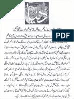 Aurat Par Tashadud |/Woman PunishmenT 11870