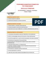 Υποψήφιοι Λεβεντακη.pdf