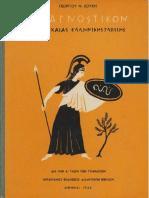 textos griegos Anagnostikon.pdf