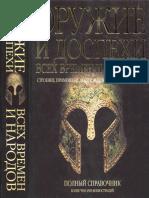 Большая Энциклобедия Оружия и Доспехов / Джордж Камерон  Стоун (2010)