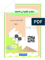 المبادئ الأولية في الاحتمالات - موقع الفريد في الفيزياء pdf.pdf
