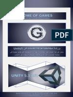 ورشة ميكانيكية حركة الكائنات في Unity5.pdf