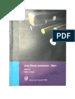 EDU412.pdf