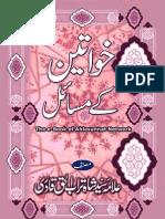 Durood-Pak | Muhammad | Quran