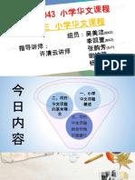3. 小学华文课程