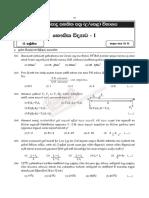 Physics Model Paper 1