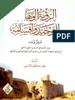 الرؤية الوهابية للتوحيد وأقسامه - عثمان النابلسي