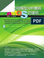 1h69結構方程模型分析實務:AMOS的運用
