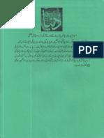 Aurat Par Tashadud |/Woman PunishmenT 11896