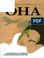 Dzhonson Ona Glubinnye Aspekty Zhenskoy Psihologii.130510.Fb2