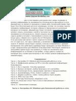 Полный FAQ по анонимности и безопасности в сети.pdf