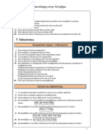 Algebra_a_methodiki_epan.pdf