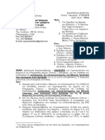 Κωδ.55-2019 Διαμεσολάβηση του ΣτΔΕ για υποκ. ΕΤΕ Αρτέμιδος, κλπ