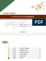 债券-中金债市宝典之外汇及外汇衍生品篇(2018版)_20180912.pdf