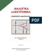 ΑΝΑΛΟΓΙΚΑ ΗΛΕΚΤΡΟΝΙΚΑ.pdf