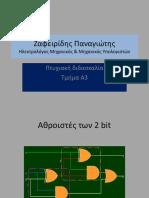 Πτυχιακη διδασκαλια.pdf