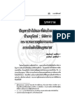 Nitisat Journal Vol.31 Iss.4