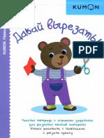 KUMON - Давай вырезать! (Первые шаги) (2+) (RUS).pdf