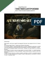 Apologia Mizantropii 15-10-2018