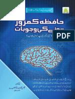 (28)حافظہ کمزور ہونے کی وجوہات_1.pdf