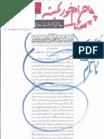 Aqeeda Khatm e Nubuwwat AND ISLAM-Pakistan-KAY-DUSHMAN 11907