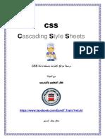 برمجة مواقع الإنترنت باستخدام لغة CSS.pdf