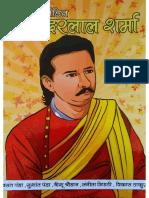 Sunderlal Sharma