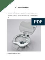 张小龙演讲全文:如何把产品做简单.pdf