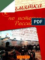 518- Памятка по истории России_Нагаева Г_2015 -94с.pdf