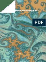 - Синергетическая парадигма. _Синергетика инновационной сложности_ (2011, Издательство _Прогресс-Традиция_).pdf